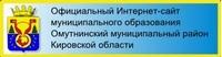 Официальный сайт Омутнинского муниципального района Кировской области