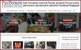 Главный Интернет портал регионов России